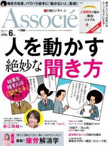 日経ビジネスアソシエの聞き方特集